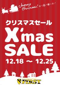 クリスマス・・・・・・・・
