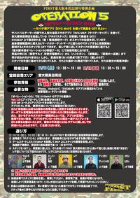【お知らせ】22周年記念イベントでのアプリ不具合について