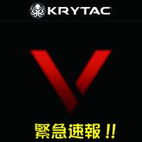 26日(日)の店頭オークションで「KRISS VECTOR」登場!
