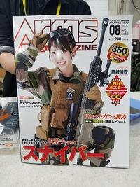 月刊アームズマガジン発売!