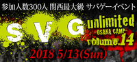 【詳細】SVG Unlimited 14th【祭り】