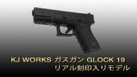 KJ WORKS ガスガン GLOCK 19 リアル刻印モデル