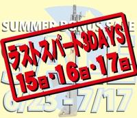 【緊急告知】ラストスパート3DAYS!!