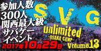 【重要】SVG unlimited Vol.13 お知らせ