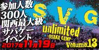 【いよいよ】SVG-unlimited-【明日開催】