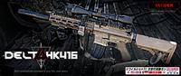 【新商品】皆さん!遂に発売しました【HK416デルタカスタム】