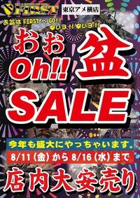 Oh!盆SALE‼ラストディ!!ヽ(*´∀`)ノイソゲー
