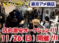 店内オークション開催日のお知らせ!!11/26(日)開催!!!