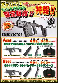 【8/11クリスベクター販売!!】