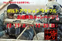 ボルトアクションライフル買取キャンペーン!