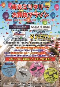 11/26(土)・27(日)は「上野~秋葉原」でビッグイベント!!