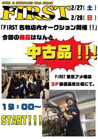 2夜連続オークション開催!!!