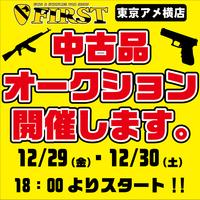 【緊急告知!!】中古品オークション開催!!