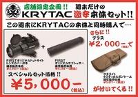 今週末はKRYTAC限定セットが超お買い得!!