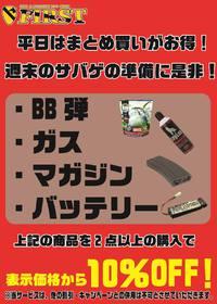 平日は消耗品が安い!!