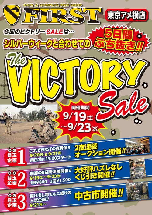 VICTORY SALE!!!