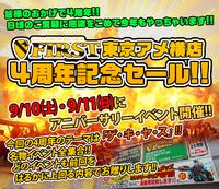 ★FIRST東京アメ横店4周年記念セール開催決定!!
