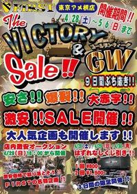 V&GWセール開催!!!