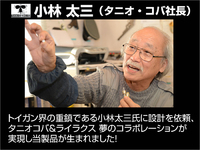 ドルフィンキット発売日決定!!!