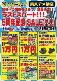 ラストスパート!!!5周年記念SALE!!!激安SALEはまだまだ続きます!!!