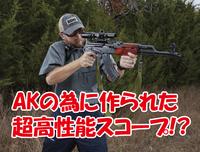 【AKユーザー必見!】お勧めスコープの紹介です♪