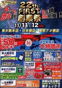 迫る!!FIRST22周年創業祭!!またまた内容公開!!