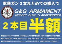 【緊急企画】G&G本体が激安特価!?