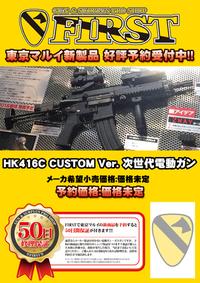 次世代HK416C予約受付中!!