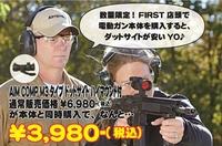 3980円のダットサイト!!