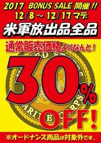 安い!!!米軍放出品が全品30%OFF‼!!