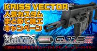 KRISS VECTORまとめて施工キャンペーン開始!!