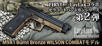 M9A1 セラコート BURNT BRONZE WILSON COMBATモデル