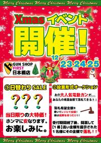 【重要】明日の大特価商品・オークション出品内容発表!!