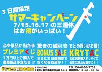 【緊急告知】サマーキャンペーン!!
