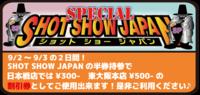 ショットショーの半券で300円引き!