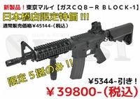 【5周年記念最終日】昨日発売 M4 CQBR BLOCK1【限定特価39.800円(税込)】
