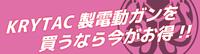 ファースト春のイカまつり!!