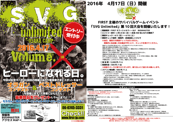 SVG unlimited Vol.10 !!