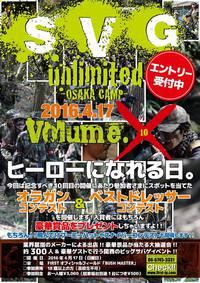 【4月17日開催決定!!】S.V.G. unlited vol.10 受付開始!!