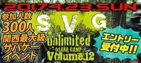 SVG Unlimited Vol.12 エントリー空きあります!