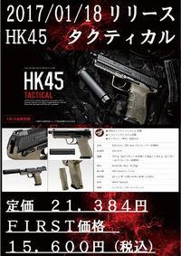 【予約】HK45 TACTICAL