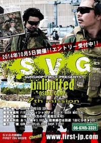 SVG Unlimited Vol.7 開催決定!