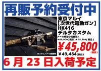 【再販情報】東京マルイDELTA再び!