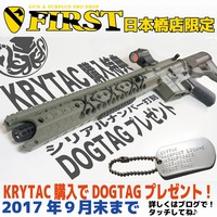 KRYTAC購入でDOGTAGプレゼント(*'▽')