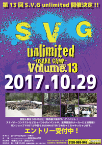『S.V.G Unlimited vol.13』 開催します!!