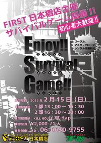 FIRST日本橋主催!サバイバルゲーム開催!