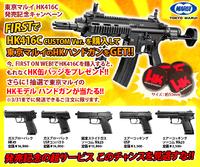 HK416C発売します!