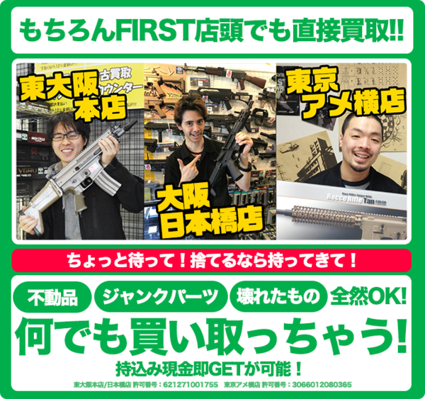 FIRST日本橋店閉店のご案内