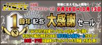 お台場一周年イベント! 2日目16時オークション報告!!!