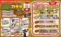 らぶ☆サバ セール開催!
